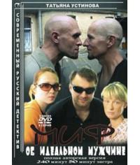 Миф об идеальном мужчине [DVD]