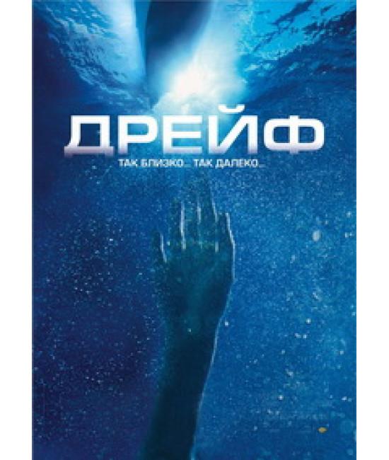 Дрейф [DVD]