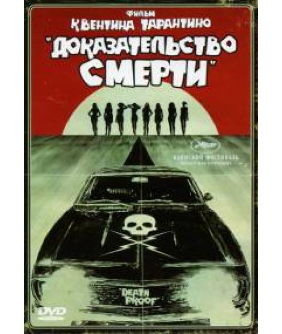 Доказательство смерти [DVD]