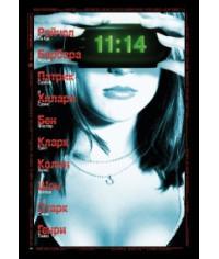 11:14 (Одиннадцать четырнадцать) [DVD]