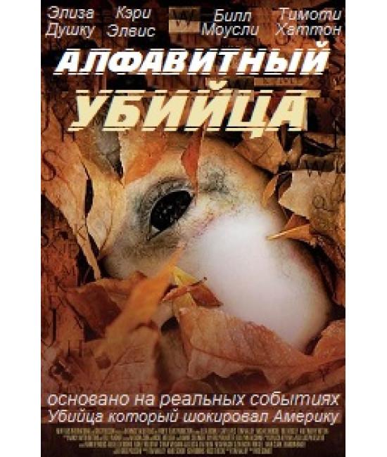 Алфавитный убийца [DVD]