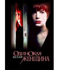 Одинокая белая женщина [DVD]