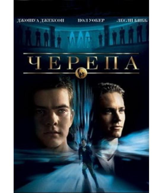 Черепа [DVD]