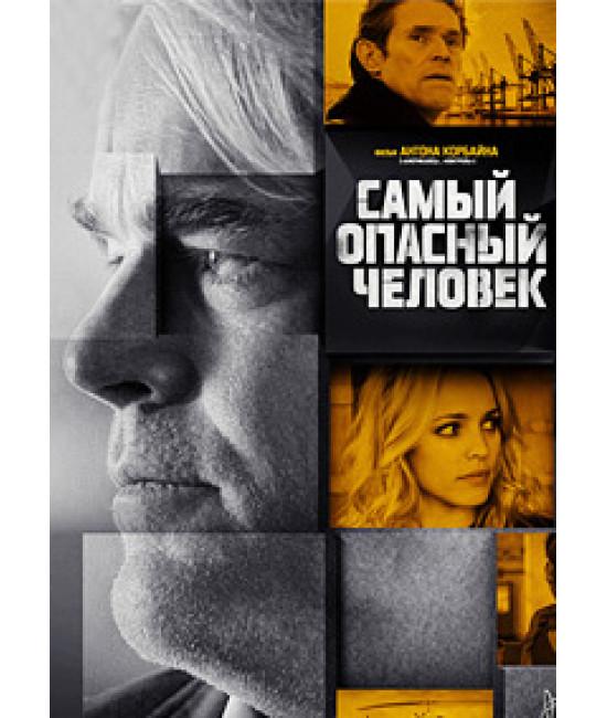Самый опасный человек [DVD]