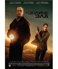 В долине Эла [DVD]