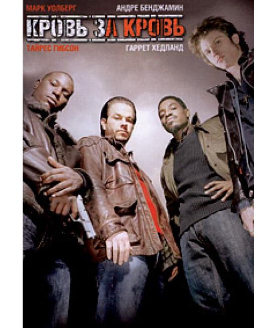 Кровь за кровь (Четыре брата) [DVD]