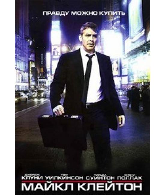 Майкл Клейтон [DVD]