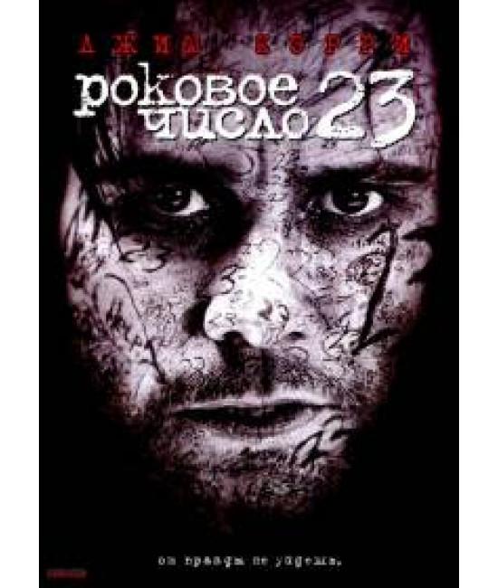 Роковое число 23 [DVD]