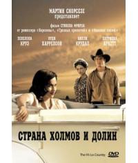 Страна холмов и долин [DVD]