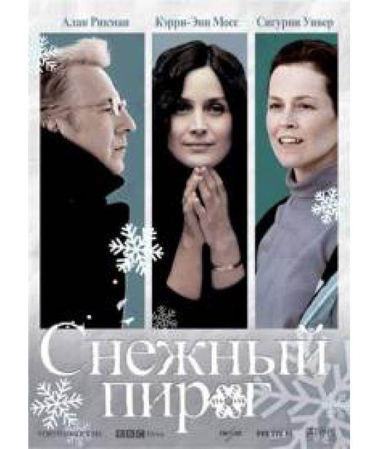 Снежный пирог [DVD]