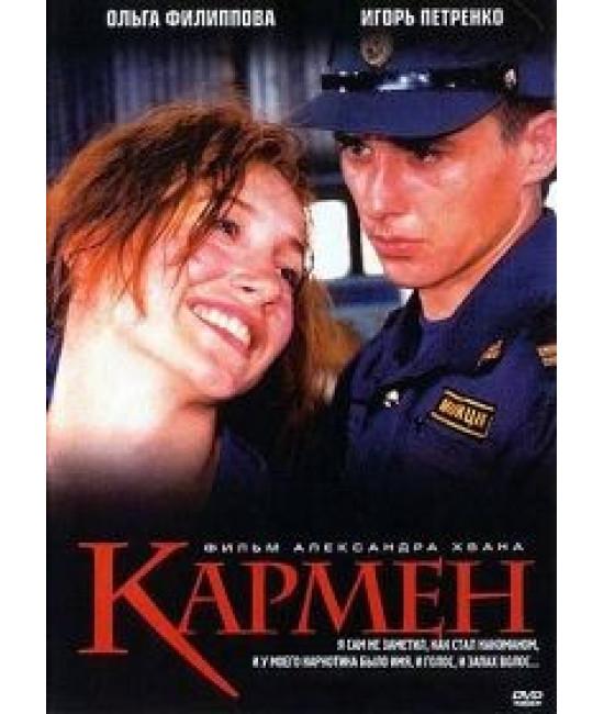 Кармен [DVD]