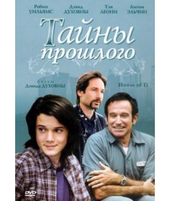 Тайны прошлого [DVD]