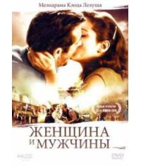 Женщина и мужчины [DVD]