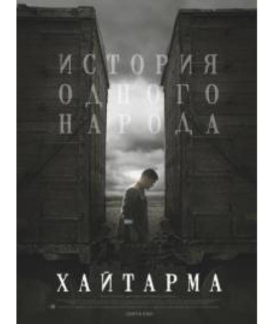 Хайтарма (Haytarma) [DVD]