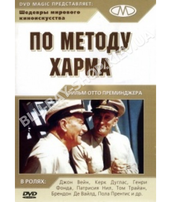 По методу Харма [DVD]