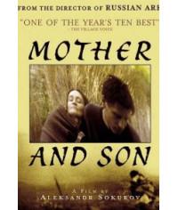 Мать и сын [DVD]