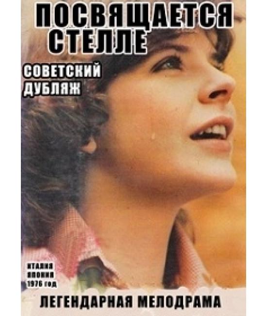 Посвящается Стелле [DVD]