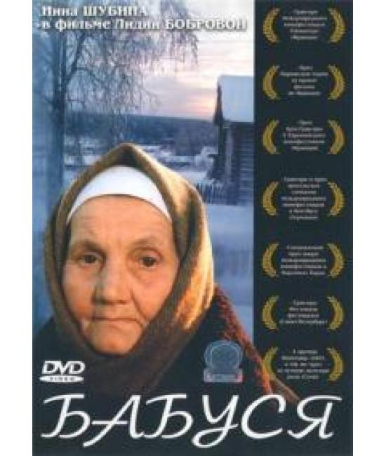 Бабуся [DVD]