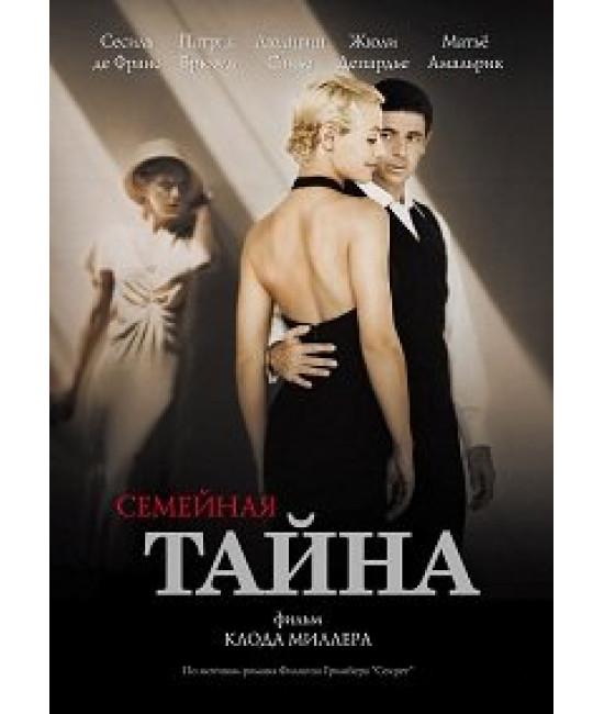 Семейная тайна [DVD]