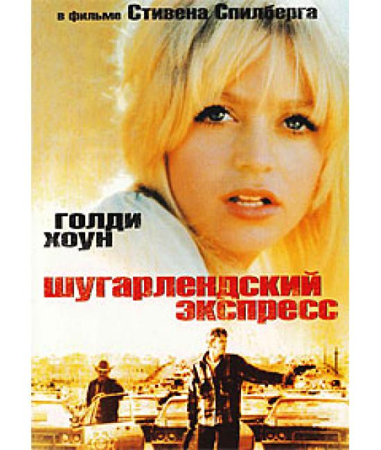 Шугарлендский экспресс [DVD]