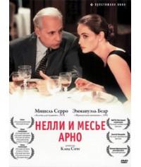 Нелли и месье Арно [DVD]