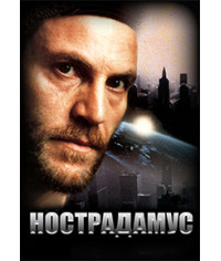 Нострадамус [DVD]