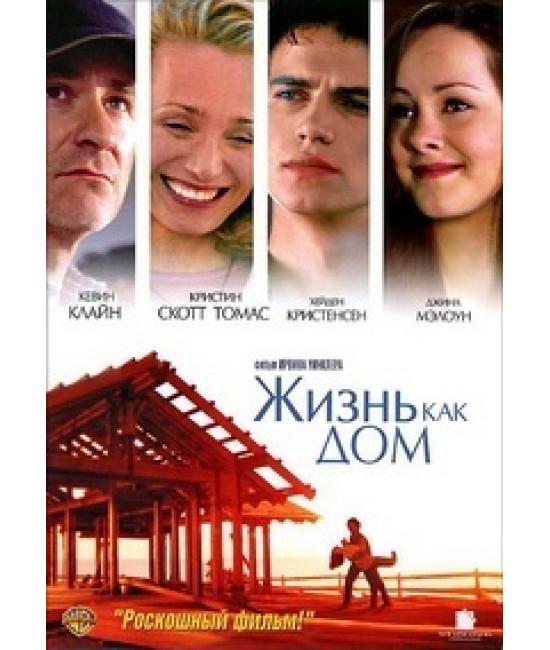 Жизнь как дом [DVD]