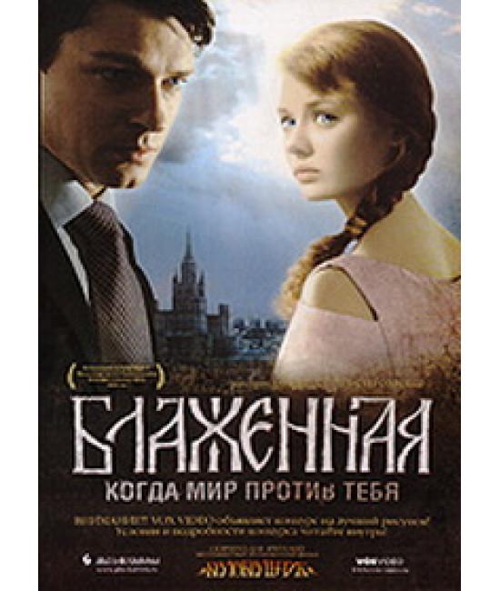 Блаженная [DVD]
