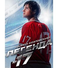Легенда №17 [DVD]