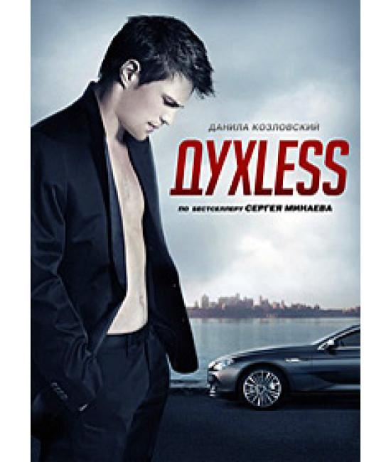 ДухLess [DVD]