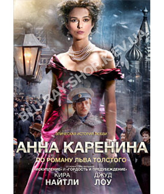 Анна Каренина [DVD]