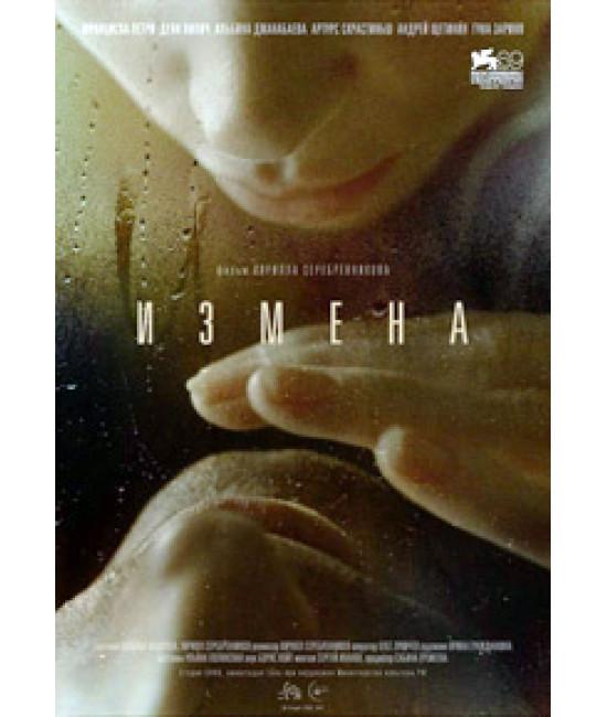 Измена [DVD]