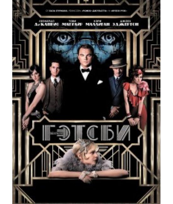 Великий Гэтсби [DVD]