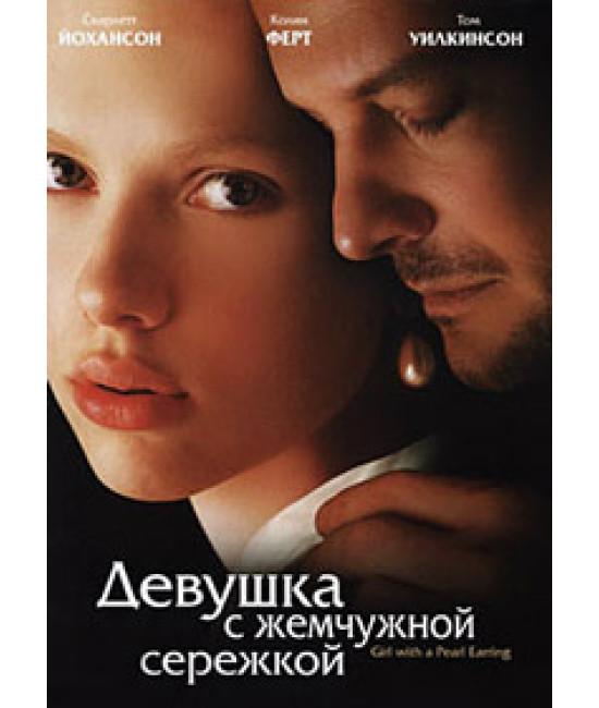 Девушка с жемчужной сережкой [DVD]