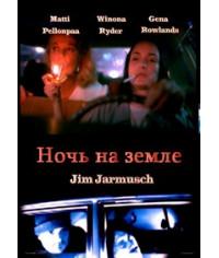 Ночь на Земле [DVD]