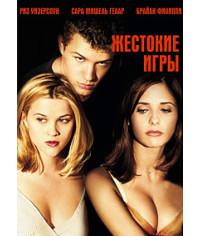 Жестокие игры: Трилогия [3 DVD]