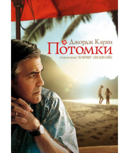 Потомки [DVD]