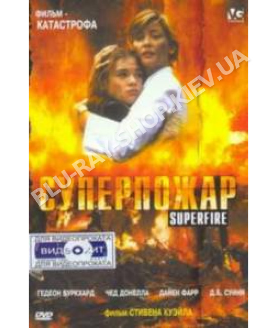 Суперпожар [DVD]