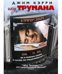 Шоу Трумана [DVD]