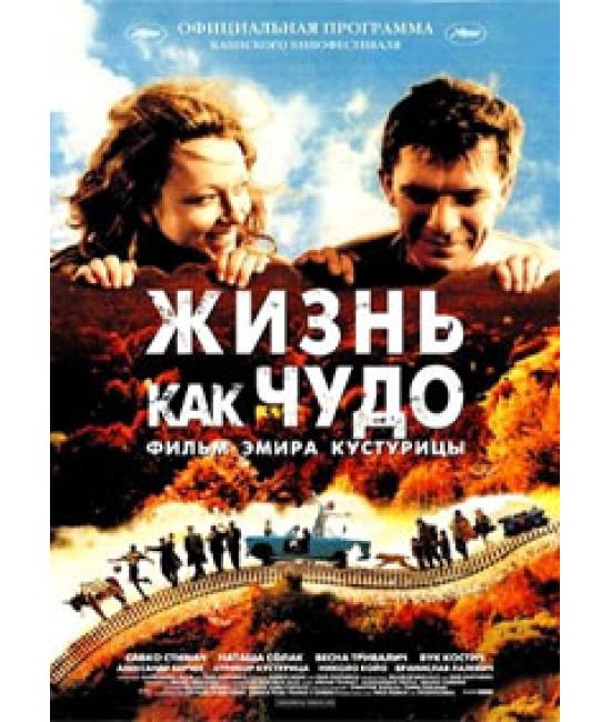 Жизнь как чудо [DVD]