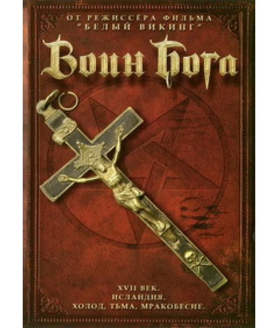 Воин Бога [DVD]