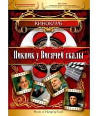 Пикник у Висячей Скалы [DVD]