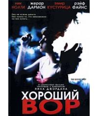 Хороший вор [DVD]
