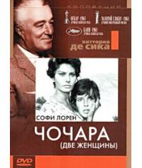 Чочара (Две женщины) [DVD]