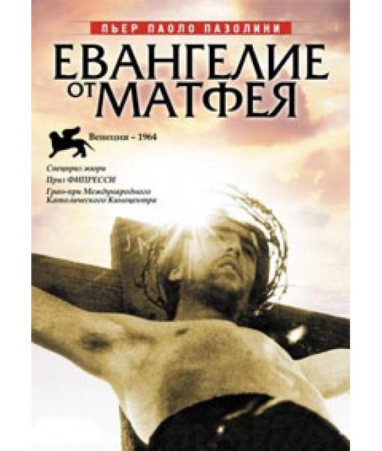 Евангелие от Матфея [DVD]