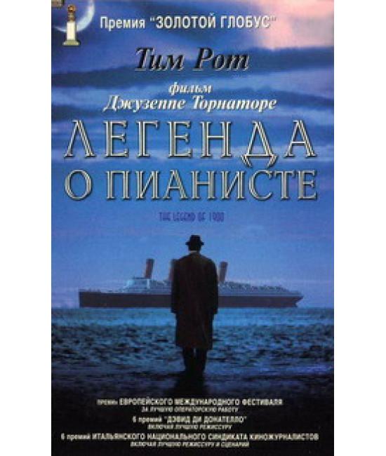 Легенда о пианисте [DVD]