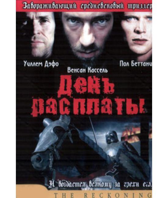 День расплаты [DVD]