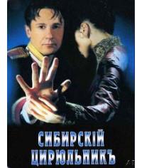 Сибирский цирюльник [DVD]
