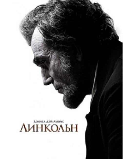 Линкольн [DVD]