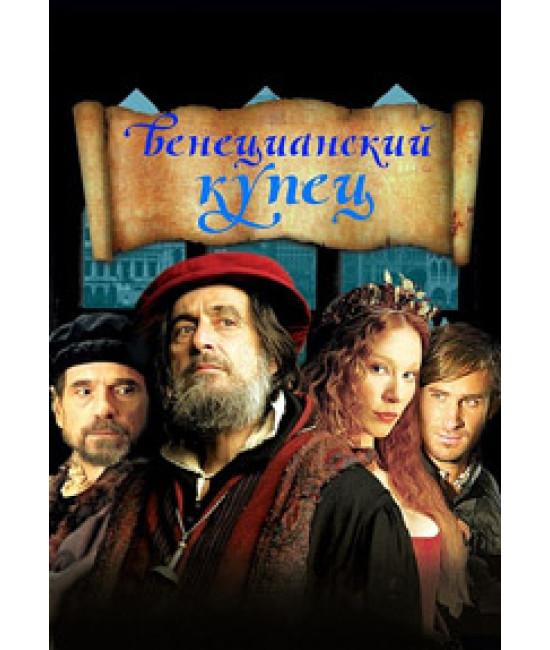Венецианский купец [DVD]